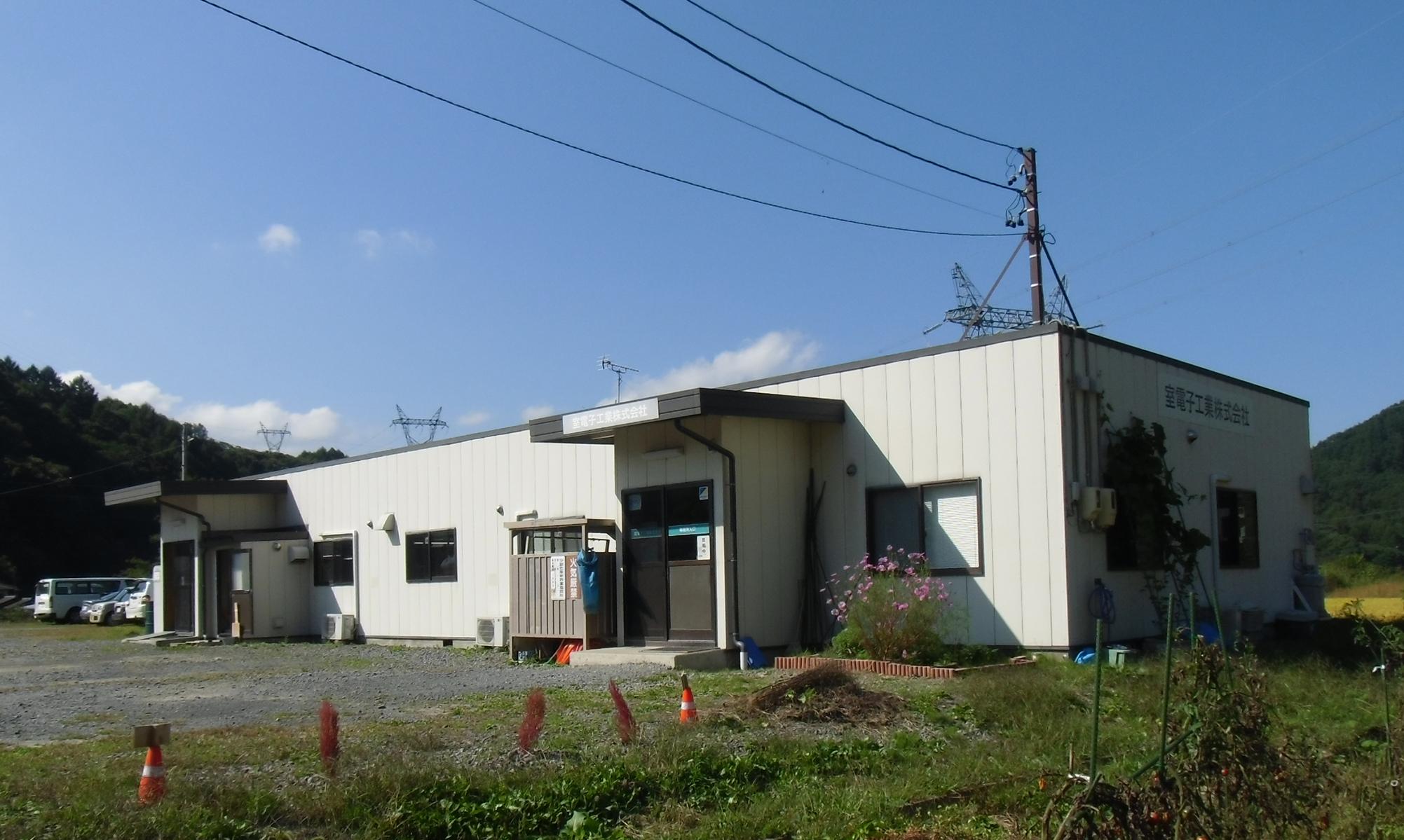 長野第二工場